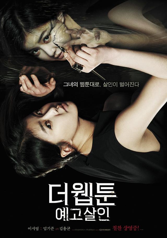 杀人漫画,韩国超高评分恐怖片《杀人漫画》,恶魔借助漫画,为自己报仇鸣冤