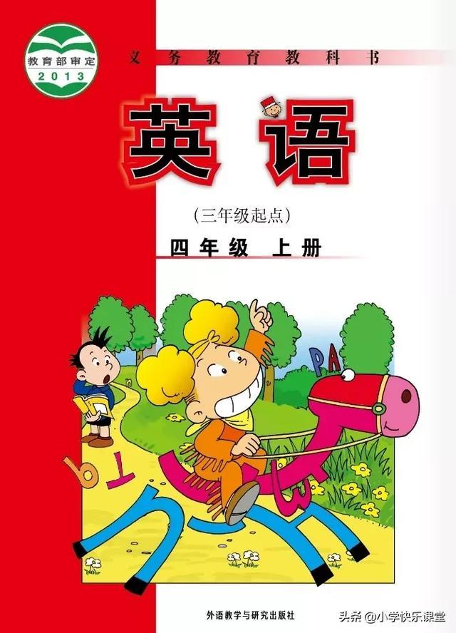 「外研三起点」秋季小学外语四年级上册电子课本