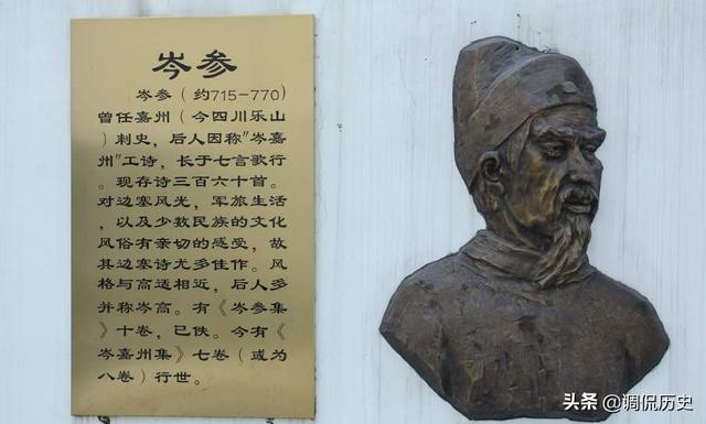 岑参简介,唐诗人物志:突破传统,改变边塞诗歌的传统局限——诗将岑参