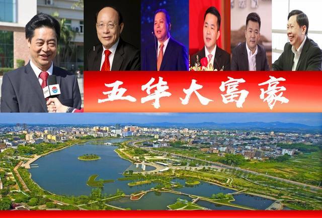 法人简介,广东五华6位大富翁,2个身价3百亿?深圳前副市长叶澄海很抢眼