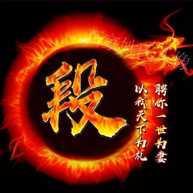 龙的图片,166张霸气龙王姓氏头像,龙行天下,龙的传人,炎黄子孙