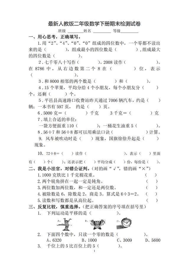 小学二年级数学下册:期末试卷12套,考前多练,孩子考试不慌