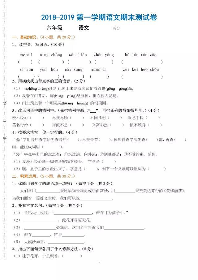 六年级语文上册期末测试卷