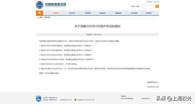 雅思 上海,上海家长注意啦!5月KET、PET、雅思、托福考试全取消