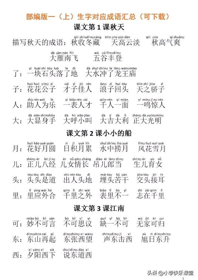 上上的成语,小学部编版语文一年级(上)生字对应成语汇总,附拼音,可下载