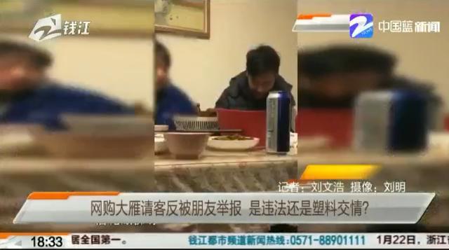 大雁的吃法,杭州小伙炖大雁请客被好友告发,林业部门的回应很意外!