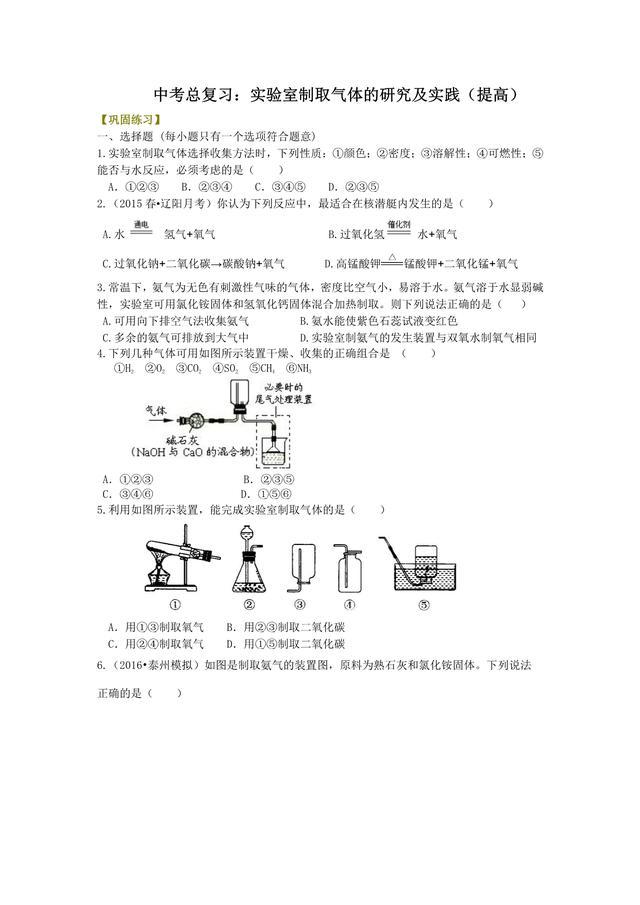 中考总复习:实验室制取气体的研究及实践提高巩固练习(1)