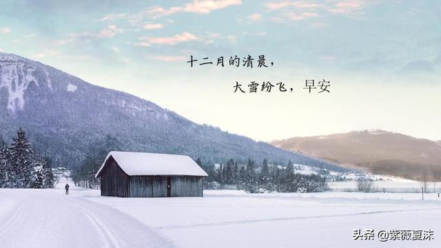 冬季祝福语,冬天里最吉祥的早安祝福语,用一个祝愿,温暖心田