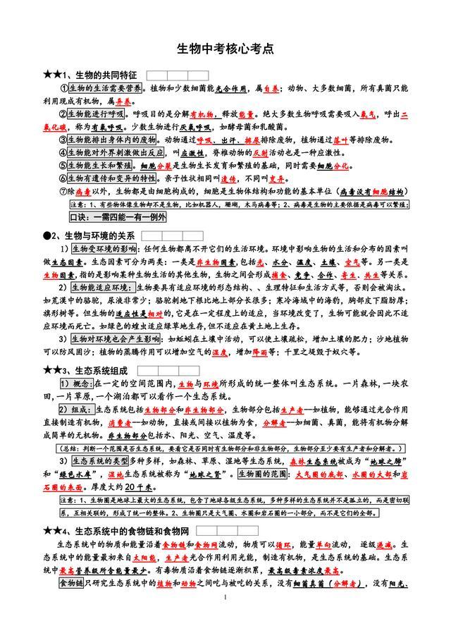 广东生物中考核心考点