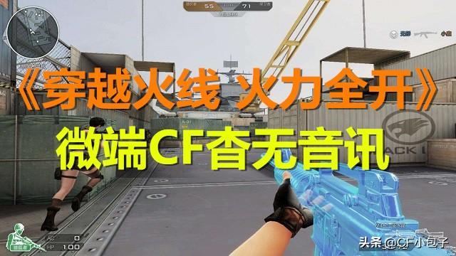 cf网页版,CF微端版《穿越火线 火力全开》为何杳无音讯