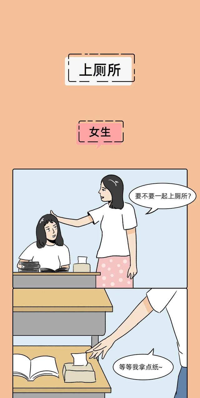 """羞羞漫画漫画网页,漫画 2020年男生和女生有哪些奇怪的""""羞羞""""行为!"""