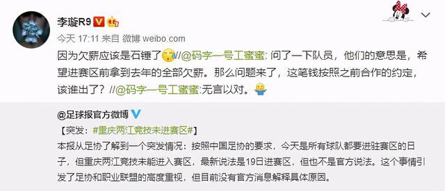 重庆队没进赛区引起热议!记者确认:不会退赛,明天抵达广州