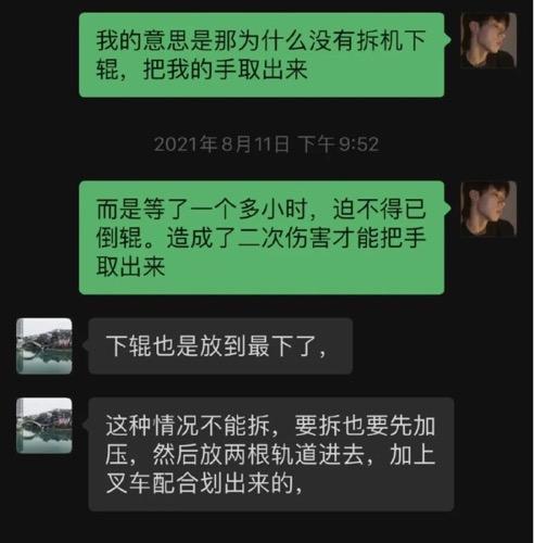 """19岁学生进厂""""实习""""致残,学校与工厂为何互相甩锅? 全球新闻风头榜 第2张"""