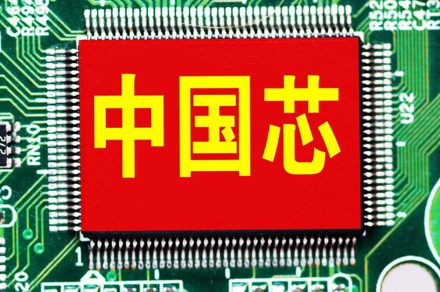 国产芯片产业园区宣布落地式
