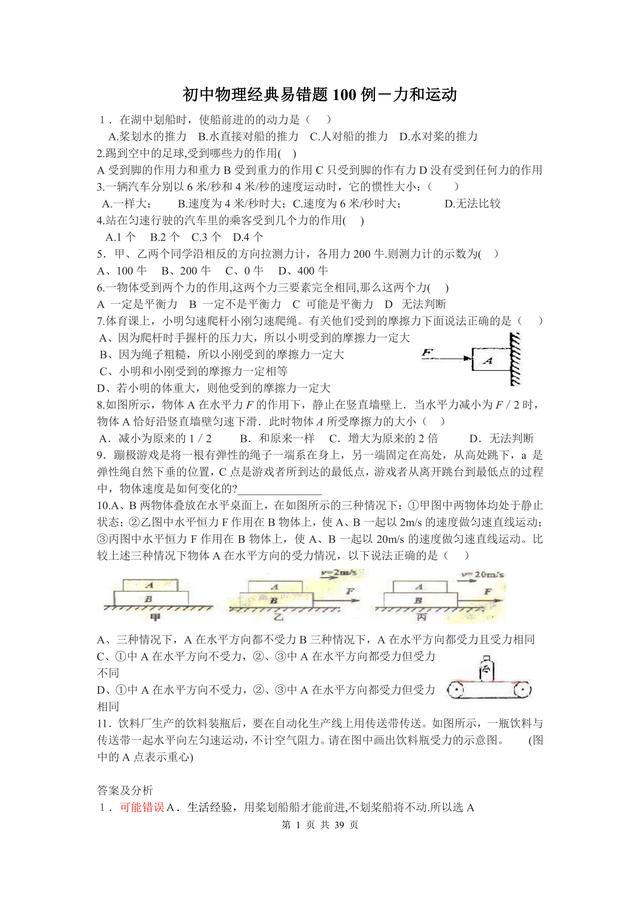 初中物理经典易错题100例
