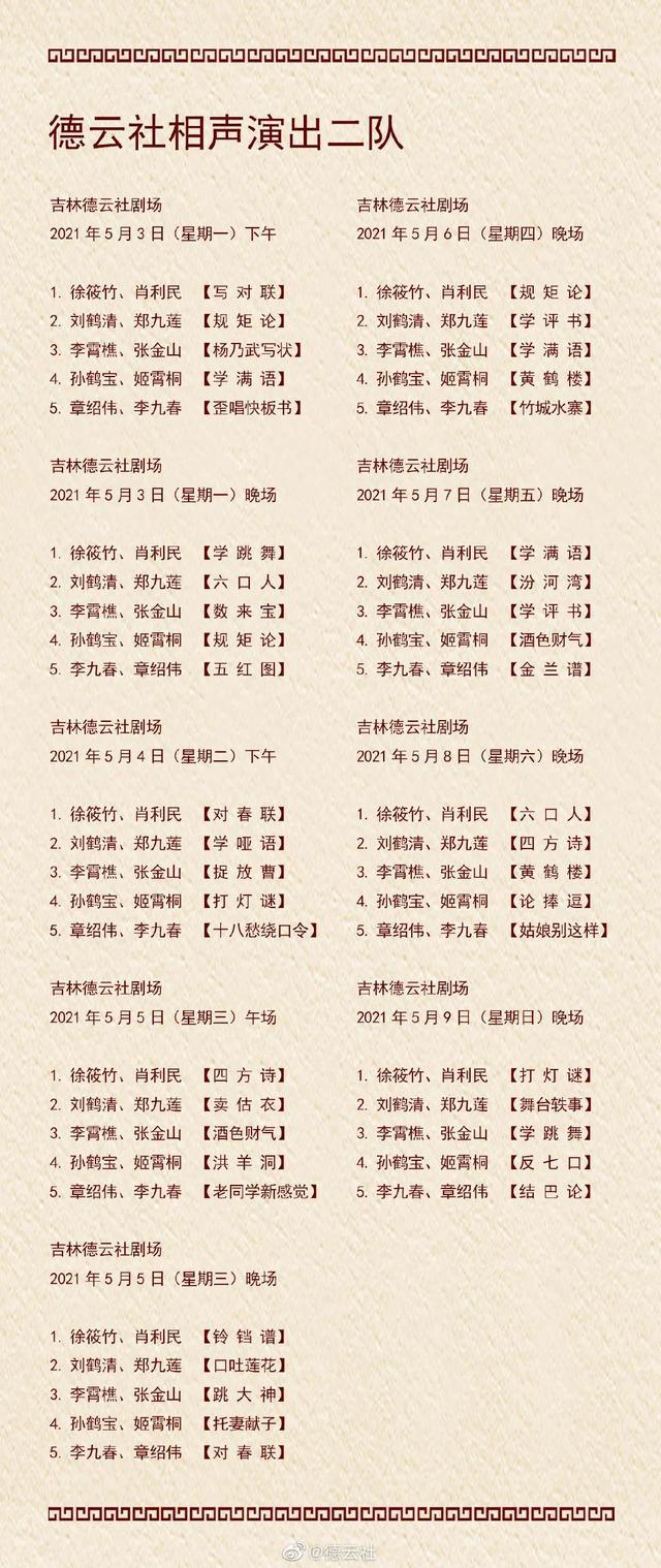 德云社演出节目单(2021年5月1日-5月9日)  全球新闻风头榜 第2张
