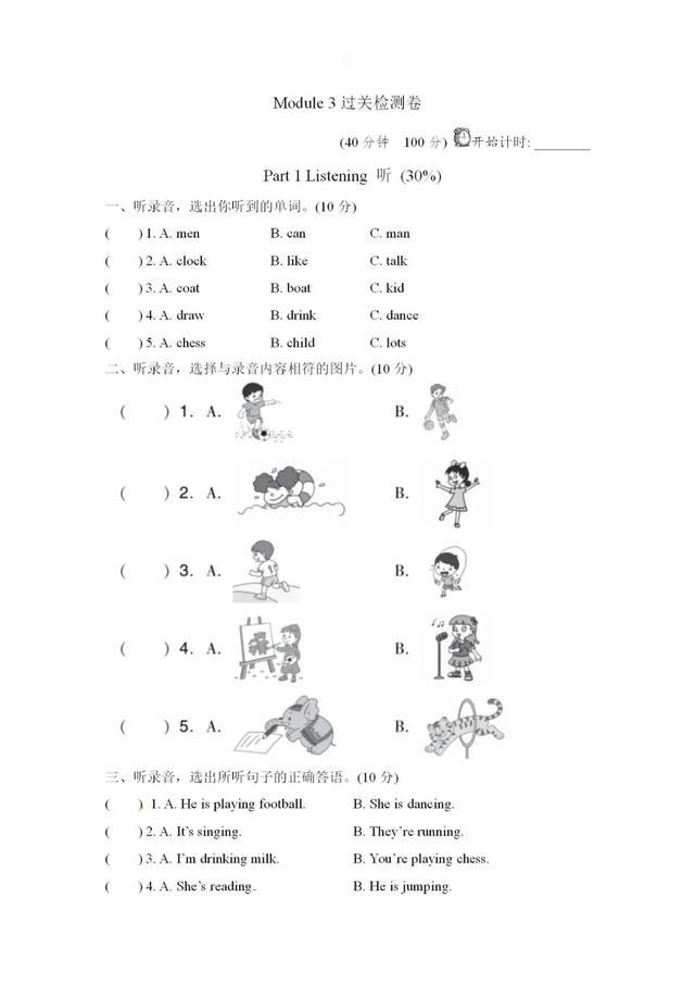 外研社(三起)小学英语四年级上册第三单元测试(可下载)
