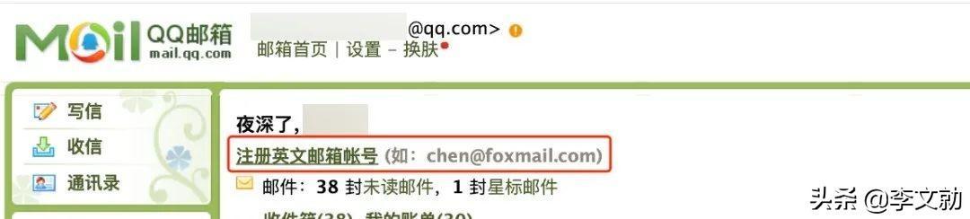 邮箱格式怎么写,大学生换个这样的邮箱:申请、求职机会翻倍!毕业前必须学会