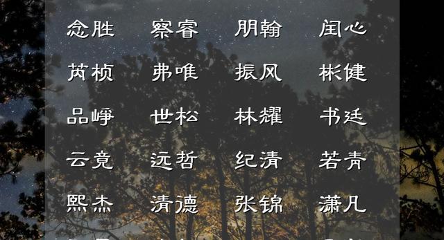 亮的寓意,男孩起名:99个富有凌云之气的诗词取名