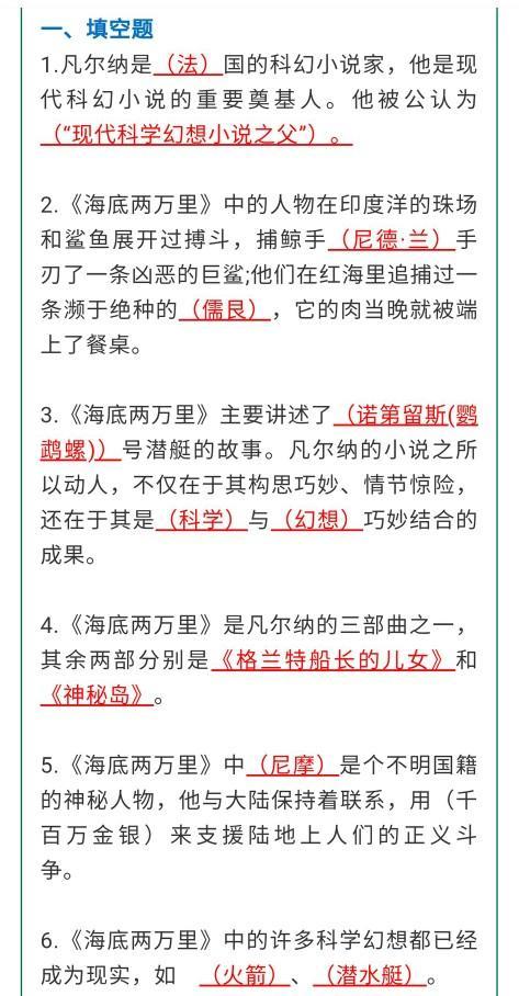 初中语文  名著导读《海底两万里》知识点总结
