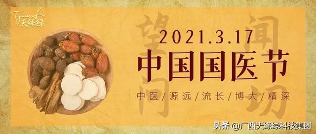 3月17日是什么节日,中国国医节,一个值得所有国人庆祝和纪念的日子