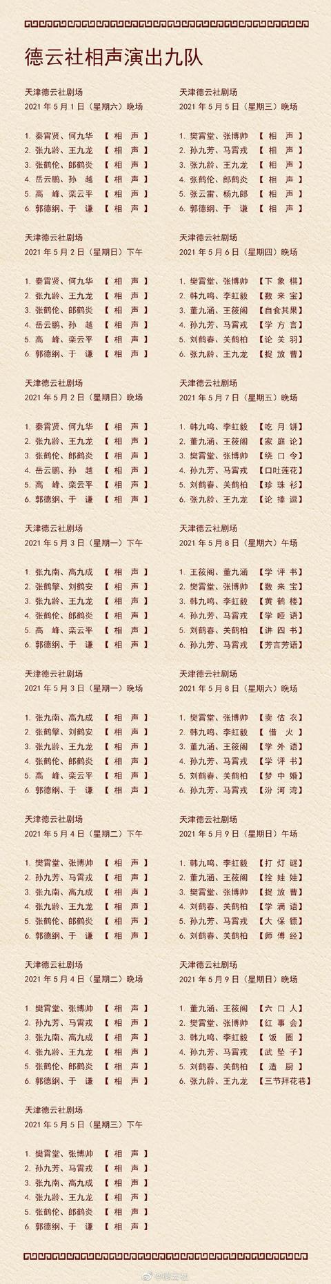 德云社演出节目单(2021年5月1日-5月9日)  全球新闻风头榜 第9张