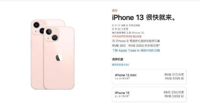 iPhone13售价和配置提升详细盘点,快充感人
