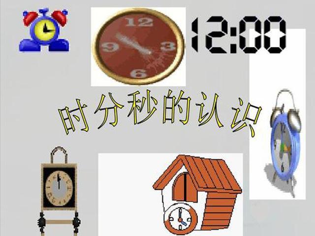 三下数学《年、月、日》中《24时计时法》预习纲要和经典题型分解