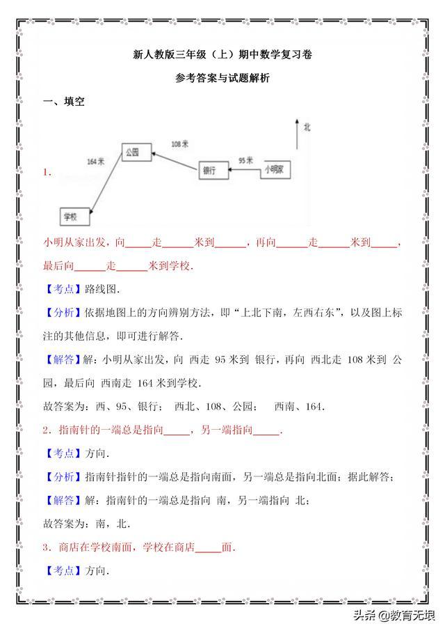三年级上册,数学期中复习卷(含详细答案解析),有效提分,收藏