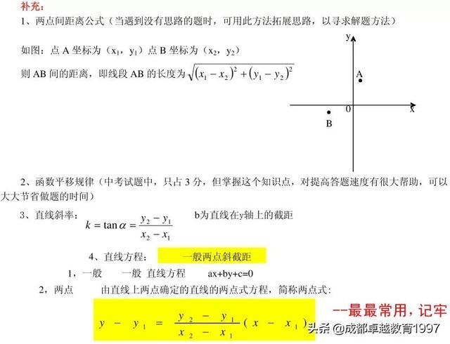 初中数学函数考点重点全梳理(初中数学沪教版辅导书二)