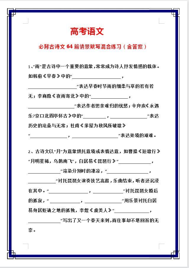 高中语文:(64篇)课内古诗文理解性默写训练,齐了,建议打印