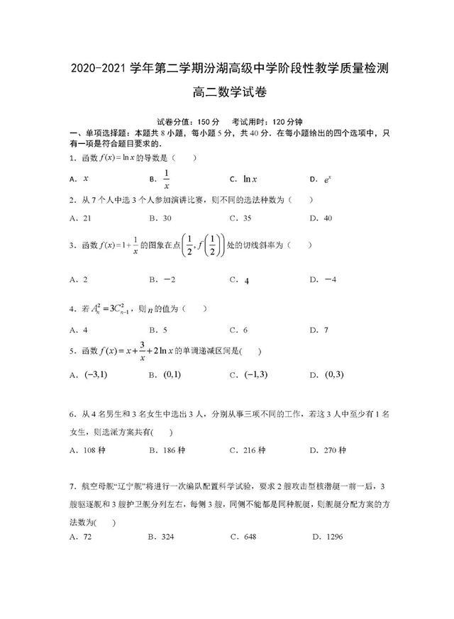 江苏省吴江汾湖高级中学阶段性教学质量检测(高二数学)