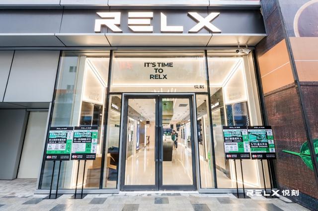 计划3年投入6亿开1万家专卖店 RELX悦刻首家旗舰店开业