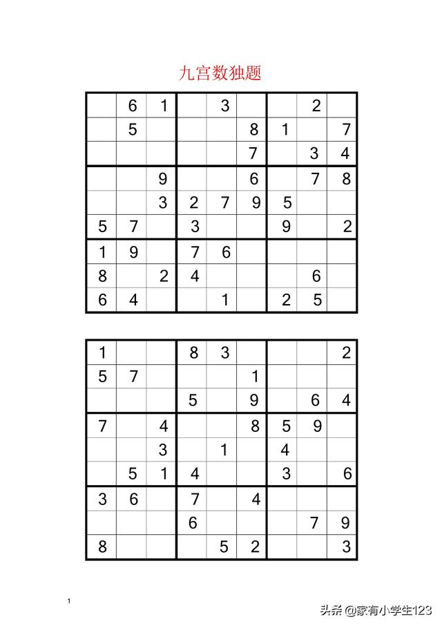 数学-九宫数独100题(有电子档)