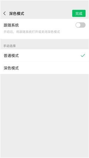 版微信网页,Android版微信v7.0.15正式版发布:阅读不再被新消息打断