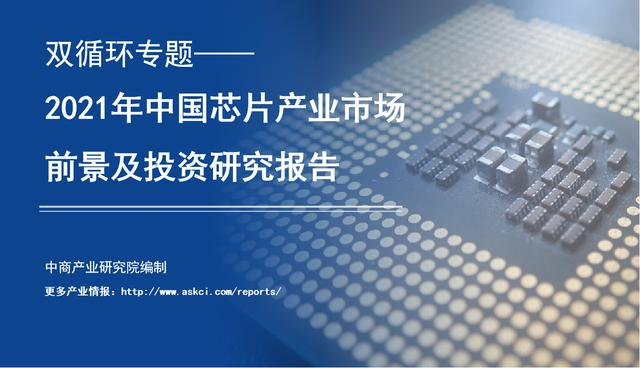 投资研究报告,双循环专题——2021年中国芯片产业市场前景及投资研究报告