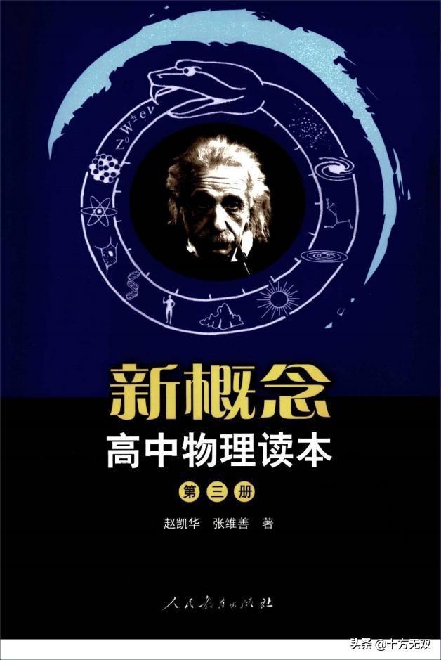 新概念高中物理读本·第3册 (PDF版)