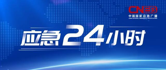 地震最新消息,河北唐山市滦州市发生4.3级地震、香港观塘一居民楼失火致4死2伤|应急24小时