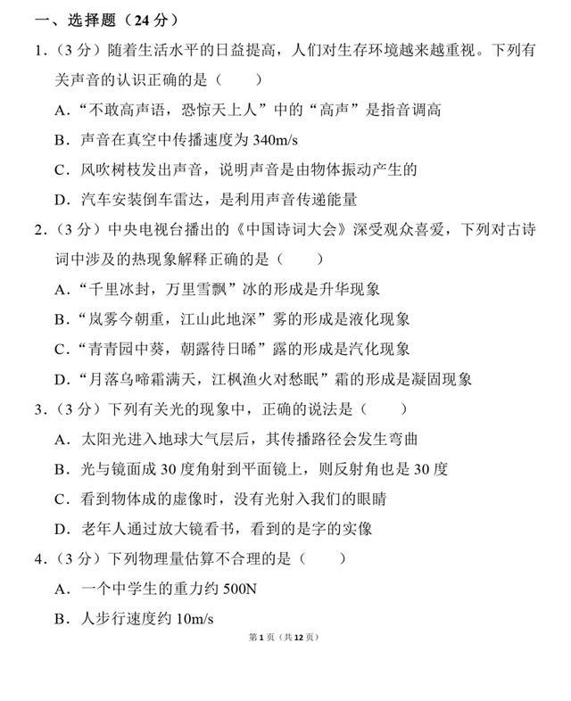 「初中物理」第一次模拟考试及答案(1)