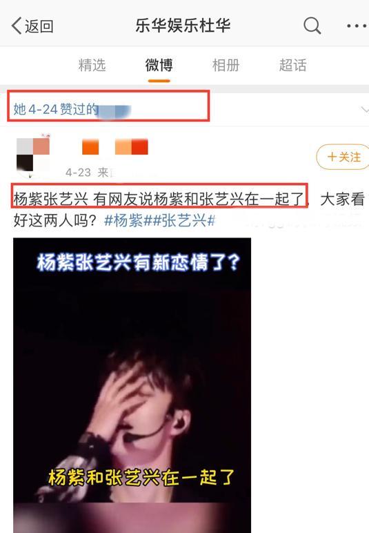 杨紫和张艺兴被疑恋爱,被杜华点赞,杨紫被曝与男方录节目显亲密 全球新闻风头榜 第1张