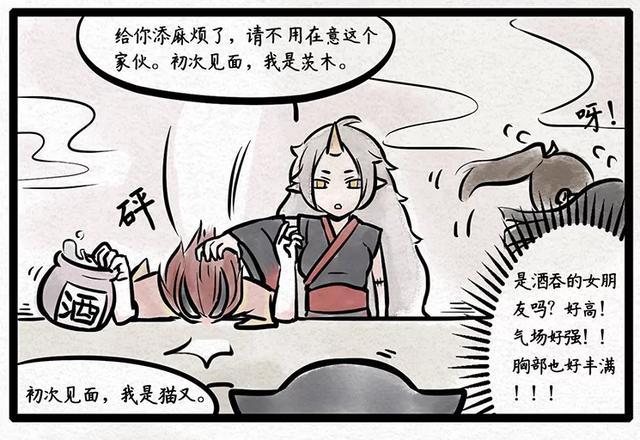 猫又漫画,搞笑漫画:铁定律!千万不要和茨木比气场,不要和猫又比瞪眼!