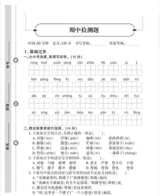 小学三年级下册语文期中考试题,附答案