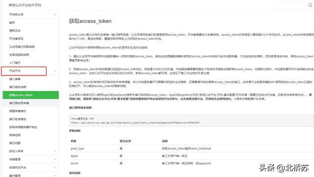 微信公众号 消息模板,PHP公众号开发给用户发微信消息提醒功能
