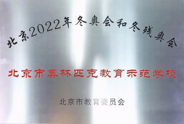 海淀实验小学,北京市海淀区实验小学:相约冰雪 共赴冬奥