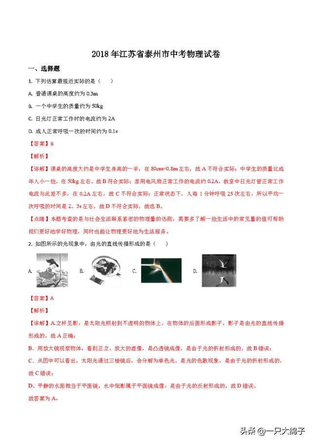 2018江苏泰州中考物理真题(解析)