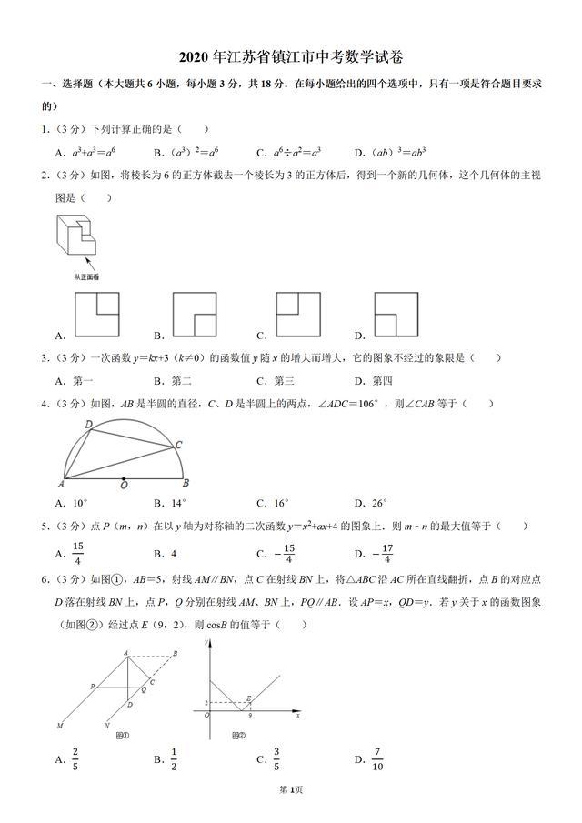 2020年江苏省镇江市中考数学试卷