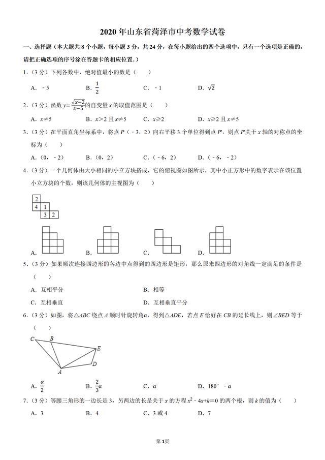 2020年山东省菏泽市中考数学试卷