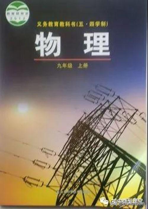 鲁科版九年级物理课本上册