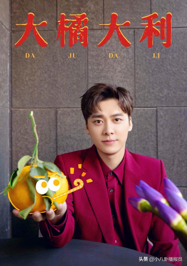 李易峰水果拜年大片,哥哥真的太有创意,可以把水果分我一半吗?