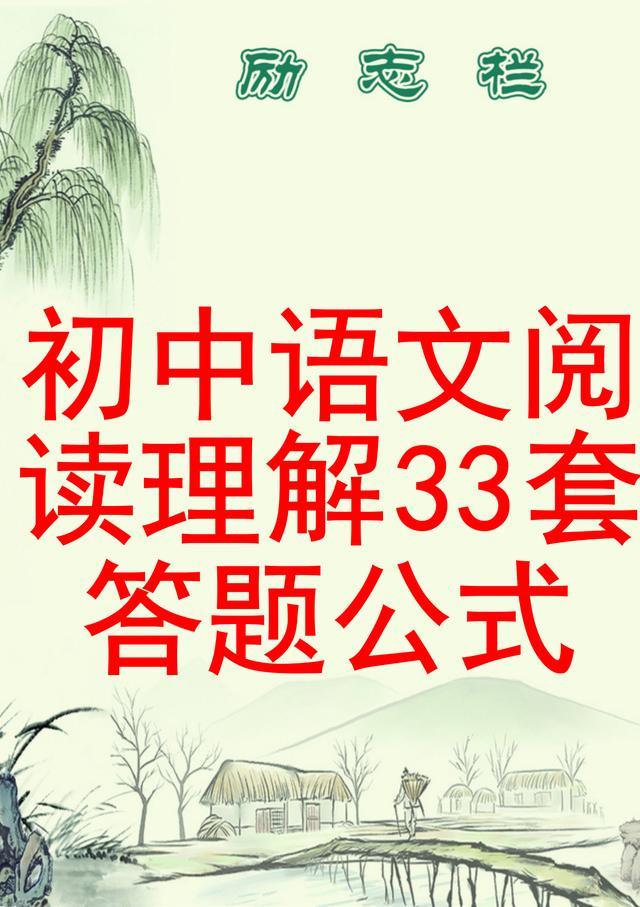 初中语文阅读理解 33 套答题公式